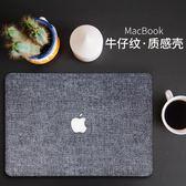 蘋果筆記本電腦macbook12保護外殼air11pro13牛仔紋水晶殼15寸macjy 年貨鉅惠 免運快出