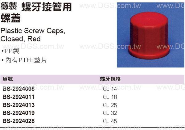 《德製》 螺牙接管用 螺蓋 Plastic Screw Caps, Closed, Red