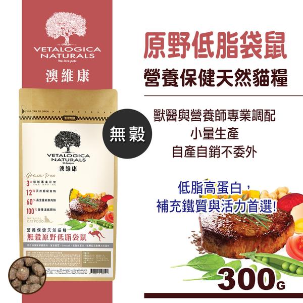【SofyDOG】Vetalogica 澳維康 營養保健天然貓糧-原野袋鼠肉(300g) 貓飼料 貓糧