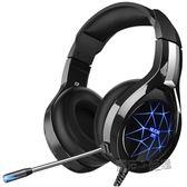 耳機頭戴式電腦耳機台式電競游戲耳麥網吧帶麥 『魔法鞋櫃』