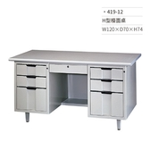 H型檯面桌/辦公桌(左三屜右三屜)419-12 W120×D70×H74