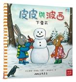 皮皮與波西:下雪天(Pip and Posy:The Snowy Day )