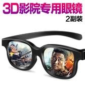 3d眼鏡 電影院專用眼睛三d神器