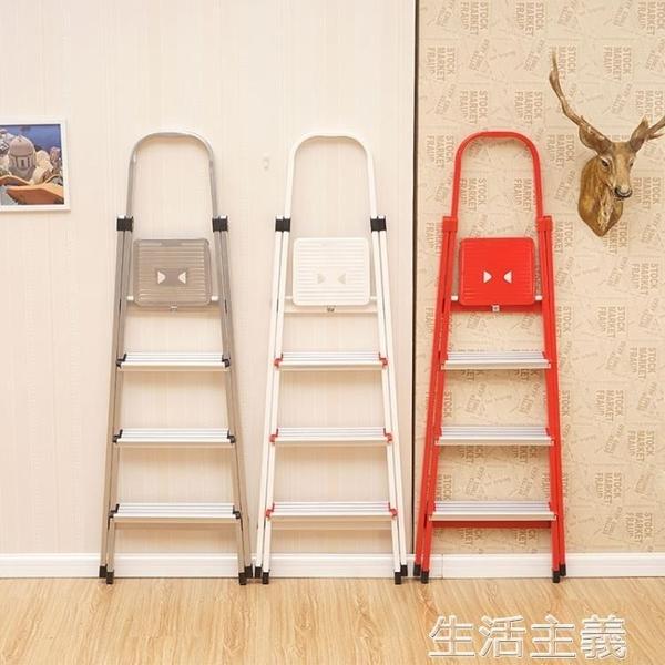 伸縮梯 鋁合金梯子家用梯子摺疊加厚人字梯室內爬梯四步梯鋁梯樓梯摺疊梯 mks生活主義