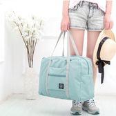 旅行袋 韓版行李拉桿摺疊旅行包 可摺疊收納 出國 【CTP086】123OK