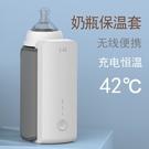 居家必備家用外出便攜式USB充電無線夜奶暖奶熱奶恒溫加熱奶瓶保溫套
