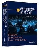 現代國際法參考文件(修訂二版)