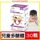 【兒童多醣體】小悠活 兒童多醣體咀嚼錠(30錠/盒)  悠活原力