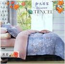 天絲棉 TENCEL【兩用被+薄床包組】6*6.2尺 御元家居『沫若』四件套天絲棉寢具