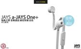 【先創公司貨】瑞典 JAYS a-JAYS One+ 耳道式 音樂通話 線控耳機  白色 支援 Android / iPhone 贈收納盒
