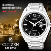 【5年延長保固】CITIZEN AW1100-56E 光動能 CITIZEN