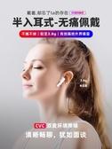伊酷爾R8半入耳式真無線藍芽耳機雙耳蘋果華為小米通用型吃雞游戲 HOME 新品