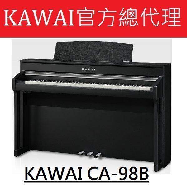 河合 KAWAI CA98B 數位鋼琴 電鋼琴 /CA98B消光黑色 /總代理 工廠直營/ 一年保固