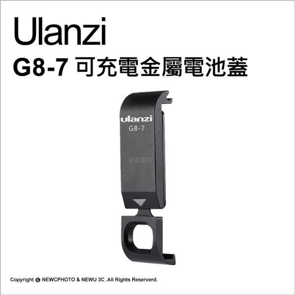 【南紡購物中心】[ulanzi]優籃子 G8-7 GoPro H8 可充電金屬電池蓋