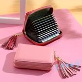 卡包 皮製卡包女式卡夾大容量證件銀行信用卡套薄小巧多卡位卡片零錢包 星隕閣