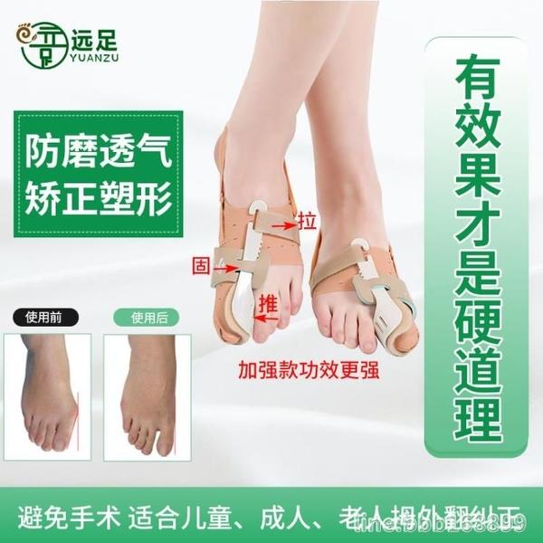 分趾器 德國腳趾頭男女士可以穿鞋兒童大母腳骨分趾拇指改善器 星河光年