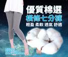 【5B2F 五餅二魚】優質棉選 橫條七分...