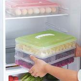 手提餃子盒凍餃子不分格大號長方形冰箱保鮮盒雞蛋收納速凍水餃盒JY【優惠兩天】
