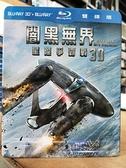 挖寶二手片-0Q01-194-正版藍光BD【闇黑無界:星際爭霸戰 3D+2D雙碟版 附外紙盒】-熱門電影(直購價)