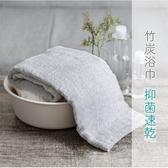 miine 竹炭浴巾【屈臣氏】