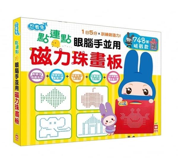 【幼福】忍者兔 點連點磁力珠畫板:眼腦手並用 748顆挑戰款