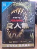 挖寶二手片-Y88-039-正版DVD-電影【食人魚】-亞當史考特 伊莉莎白蘇 文雷姆斯 李察德瑞佛斯 克里