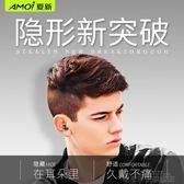 耳塞式 Amoi/夏新 Q-1藍芽耳機無線迷你超小隱形微型運動掛耳入耳 igo 科技旗艦店