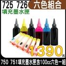 【六色空匣含晶片+100cc墨水組】CANON 725+726 六色一組 填充式墨水匣