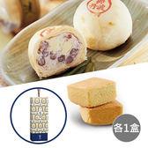 【寶泉】御丹波1盒(9入/盒)+土鳳梨酥1盒(6入/盒)