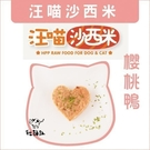 (冷凍2000免運)汪喵沙西米〔貓咪主食生肉餐,櫻桃鴨,300g〕 產地:台灣