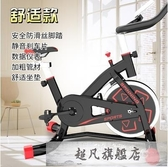 動感單車家用超靜音健身車腳踏室內運動自行車健身房器材-快速出貨