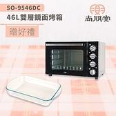 尚朋堂 養生燉鍋SC-4500S