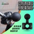 五匹 MWUPP 手機架專用 細管球頭支架配件(XG089) 機車手機架 摩托車手機架 底座 導航架 偉士牌