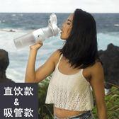 創意潮流吸管杯成人學生運動水杯塑料水壺戶外便攜隨手杯健身杯子   mandyc衣間