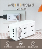 【超人百貨】KINYO 節電 1開 3插分接器 MR-5355