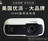 投影機 投影儀優派b522s高清投影儀家用家庭1080p商務教學投影機辦公3D無線WiFi免運 MKS 宜品居家
