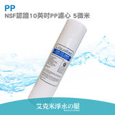 NSF認證10吋PP纖維濾心5M(5微米)