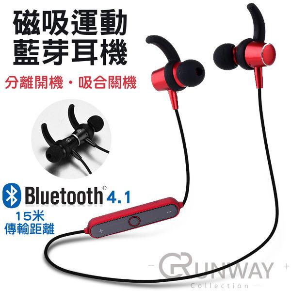 【R】M2-1 磁吸運動藍芽耳機 分離開機 吸合關機 智能無線耳機 4.1 高音質 磁力吸合