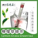 歐可茶葉 袋棒茶 檸檬草綠茶(15支/盒...
