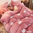 床包組 加厚珊瑚絨四件套寶寶絨法蘭絨法萊絨冬季水晶絨床上用品被套床單HX3087【麗人雅苑】