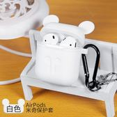 藍芽無線耳機保護套防摔防塵全包硅膠充電盒子套保護盒保護殼air pods保護套