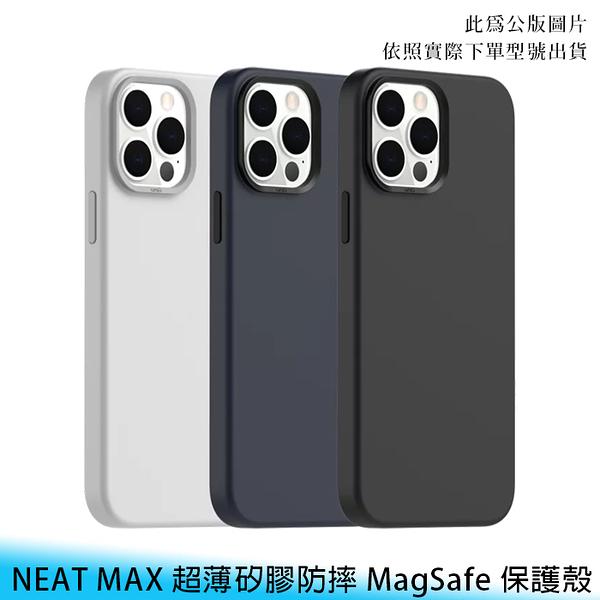 【妃航/免運】UNIU NEAT MAX iPhone 13/pro/pro max 磁吸 矽膠 軍規防摔 手機保護殼