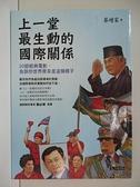 【書寶二手書T4/社會_B2E】上一堂最生動的國際關係_蔡增家