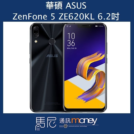 (免運+贈玻璃貼+空壓殼) 華碩 ASUS ZenFone 5 ZE620KL/6.2吋螢幕/臉部解鎖/超廣角鏡頭【馬尼通訊】