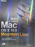 【書寶二手書T6/電腦_QJC】我的第一本蘋果書Mac OS X 10.8_詹凱盛
