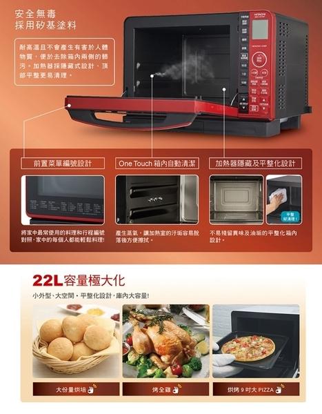 【日立 HITACHI】22L過熱水蒸氣烘烤微波爐(MRO-VS700T)