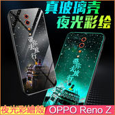 夜光彩繪殼 OPPO Reno Z 手機殼 保護套 renoz 鋼化玻璃殼 6.4寸 手機套 創意 防摔 保護殼