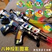 兒童電動寶寶玩具槍聲光音樂仿真男童手槍套裝小男孩子3-6-2歲msa 創意家居生活館