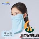 防曬面罩夏季薄款透氣防紫外線戶外遮陽護頸寶寶兒童口罩【創世紀生活館】