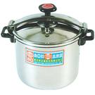 【刷卡分期+免運費】 南亞不鏽鋼快鍋10公升 高速鍋 / 節能鍋 / 壓力鍋 / 悶燒鍋 CA-25S / CA25S